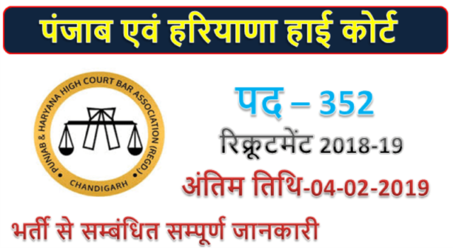 Punjab & Haryana High Court Recruitment 2019