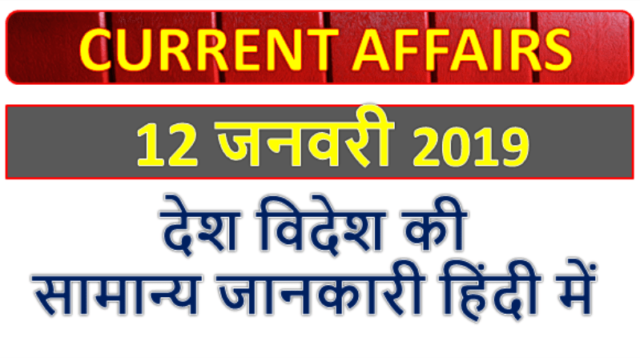 12 January 2019 current affairs | Gk today | Gk question