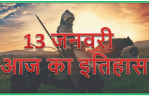 13 January History | Today in history Hindi