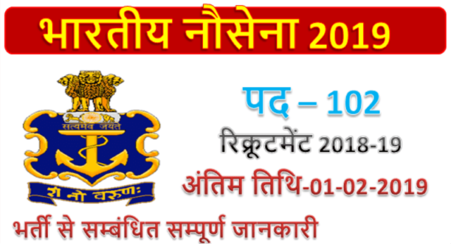 Indian Navy 102 Officer Jobs