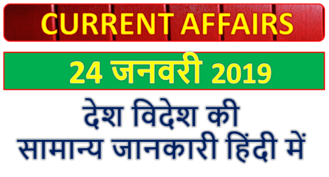24 January 2019 current affairs | Gk today | Gk question