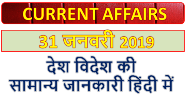 31 January 2019 current affairs | Gk today | Gk question