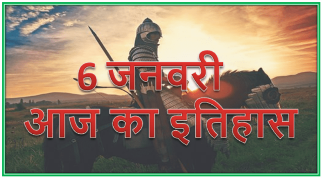 6 January History | Today in history Hindi