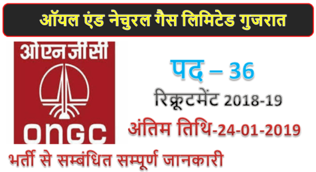 ONGC 36 Assistant Technician posts