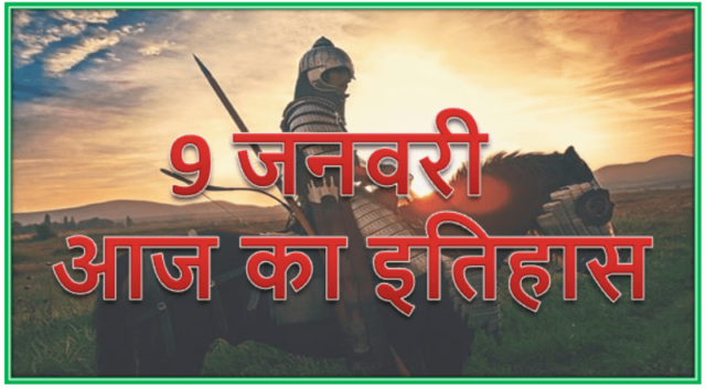 9 January History | Today in history Hindi