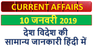 10 January 2019 current affairs   Gk today   Gk question