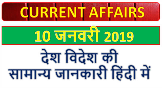 10 January 2019 current affairs | Gk today | Gk question