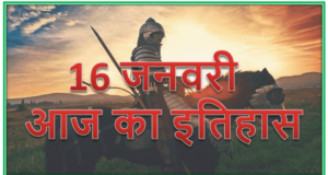16 January History | Today in history Hindi