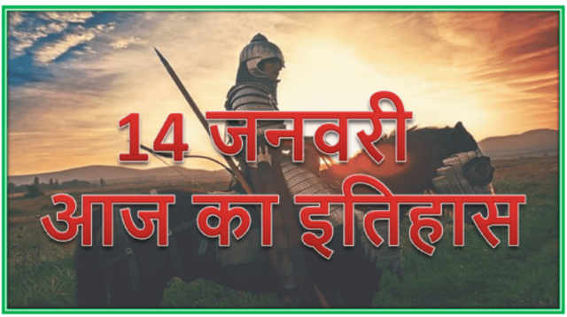 14 January History | Today in history Hindi