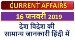 16 January 2019 current affairs | Gk today | Gk question