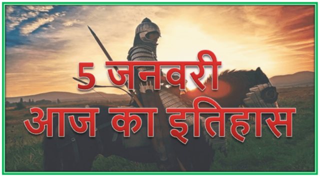 5 January History | Today in history Hindi