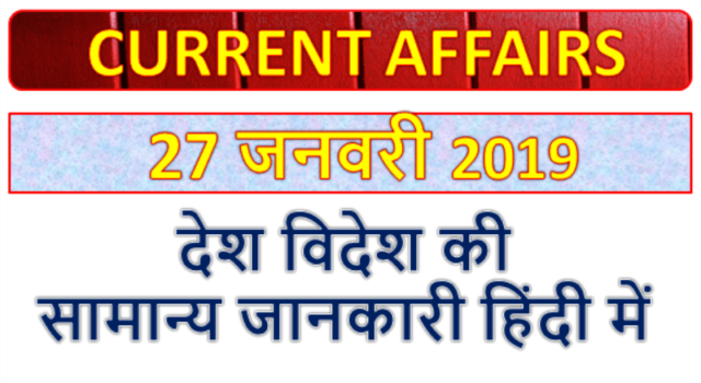 27 January 2019 current affairs | Gk today | Gk question