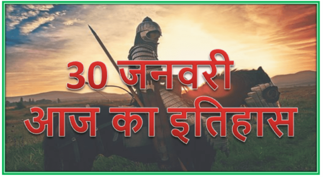 30 January History | Today in history Hindi