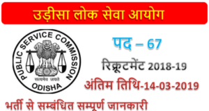 OPSC Recruitment 2019 | 67 Forest Ranger & Conservator Jobs