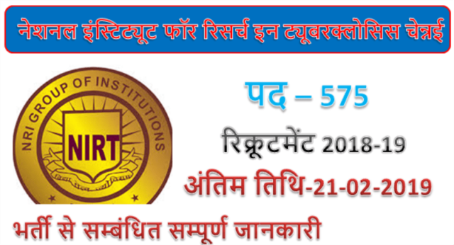 NIRT Recruitment 2019 | 575 PTO Scientist Jobs