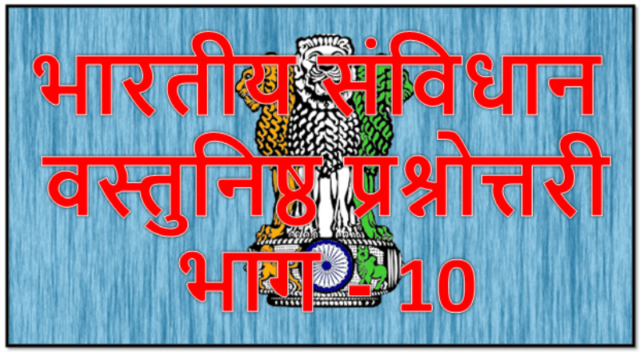 Constitution of India part 10 : Indian constitution in Hindi