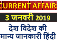 3 January 2019 current affairs | Gk today | Gk question