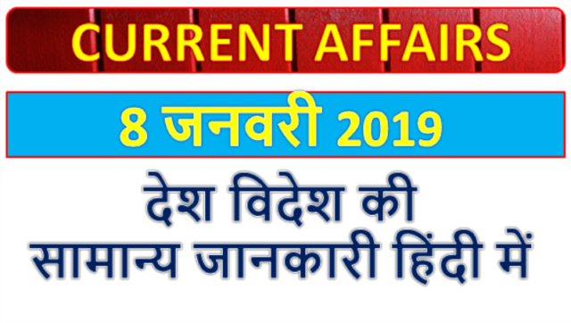 8 January 2019 current affairs   Gk today   Gk question