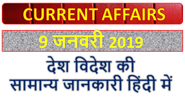 9 January 2019 current affairs | Gk today | Gk question