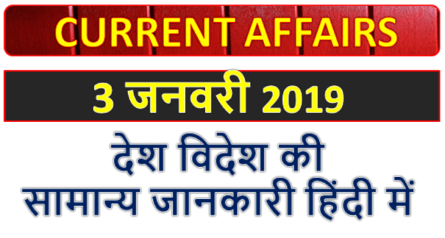 3 January 2019 current affairs   Gk today   Gk question