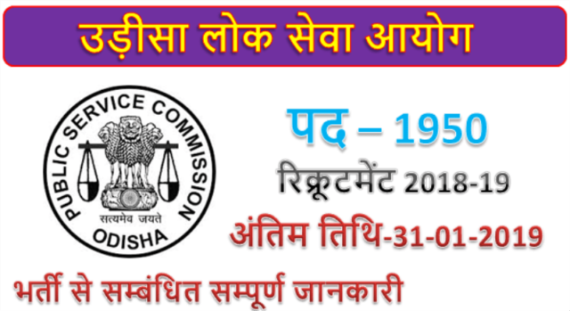 OPSC 1950 Assistant Surgeon posts