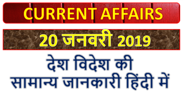 20 January 2019 current affairs | Gk today | Gk question