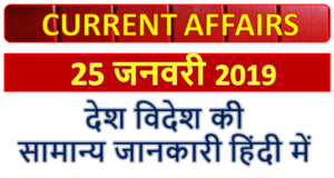 25 January 2019 current affairs | Gk today | Gk question