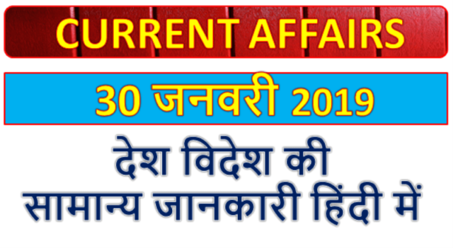 30 January 2019 current affairs | Gk today | Gk question