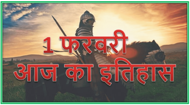 1 February History | Today in history Hindi