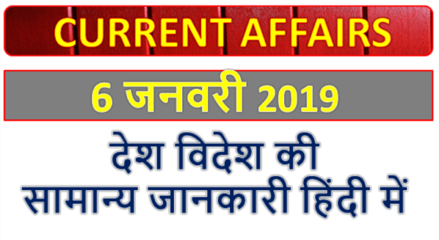 6 January 2019 current affairs | Gk today | Gk question