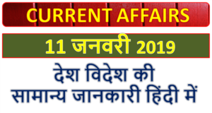 11 January 2019 current affairs | Gk today | Gk question