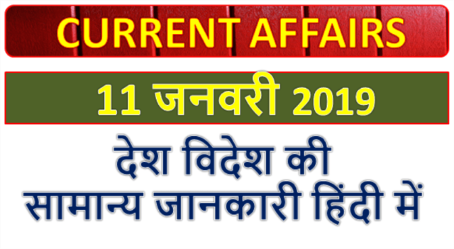11 January 2019 current affairs   Gk today   Gk question