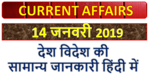 14 January 2019 current affairs   Gk today   Gk question