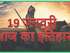 19 January History | Today in history Hindi