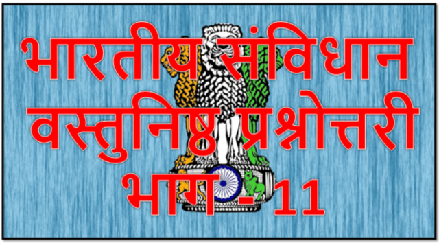 Constitution of India part 11 : Indian constitution in Hindi