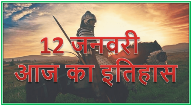 12 January History | Today in history Hindi