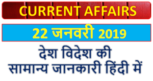 22 January 2019 current affairs | Gk today | Gk question