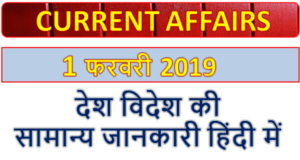 1 February 2019 current affairs | Gk today | Gk question