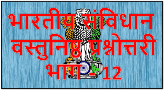 Constitution of India part 12 : Indian constitution in Hindi