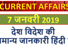 7 January 2019 current affairs   Gk today   Gk question