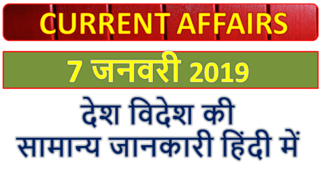 7 January 2019 current affairs | Gk today | Gk question