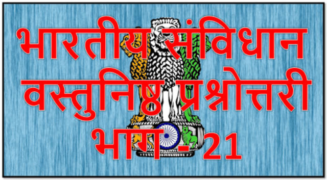 Constitution of India part 21 : Indian constitution in Hindi