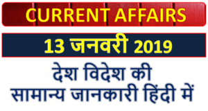13 January 2019 current affairs | Gk today | Gk question