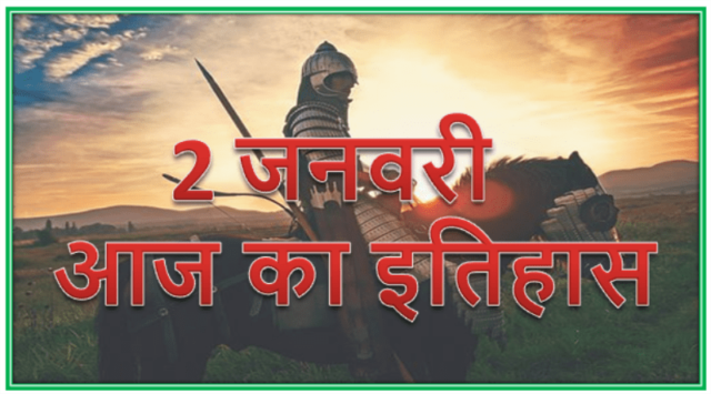 2 January History | Today in history Hindi