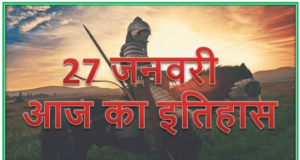 27 January History | Today in history Hindi