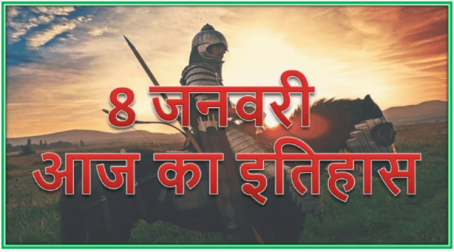 8 January History | Today in history Hindi