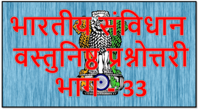 Constitution of India part 33 : Indian constitution in Hindi