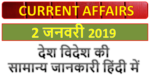 2 January 2019 current affairs | Gk today | Gk question