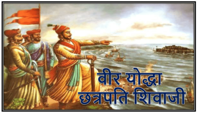 Chhatrapati shivaji maharaj history in Hindi