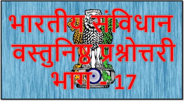 Constitution of India part 17 : Indian constitution in Hindi